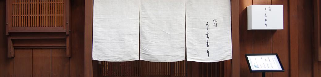京都・祇園の和食店【祇園うえもり】